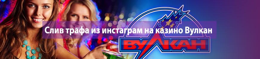 Реклама казино вулкан в инстаграмме покер смотреть онлайн 2013 на русском
