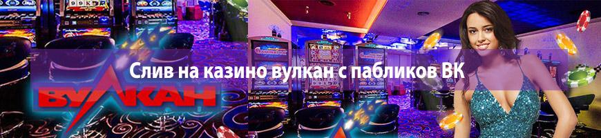 Вконтакте казино вулкан казино онлайн красное черное